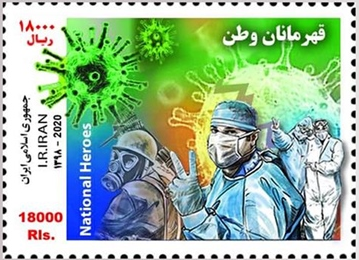 Iran honours its heroes in the fight against Corona – With a stamp
